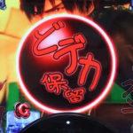 ぱちんこGANTZ:2(ガンツ2)  新台【保留変化・3大激アツ演出・先読み予告】など演出詳細!