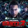 ぱちんこGANTZ:2(ガンツ2) 新台【ボーダー・スペック・止め打ち・導入日・PV】まとめ!