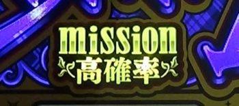 ミルキィホームズ 1/2の奇跡【7ランプ ミッション メーター】