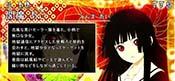 地獄少女3【設定示唆 判別 キャラ紹介画面 悪魔あい】解析