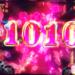 まどマギ2 1010G上乗せキター!!!!